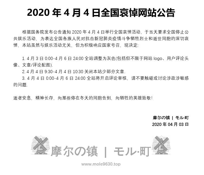 2020-04-04公告