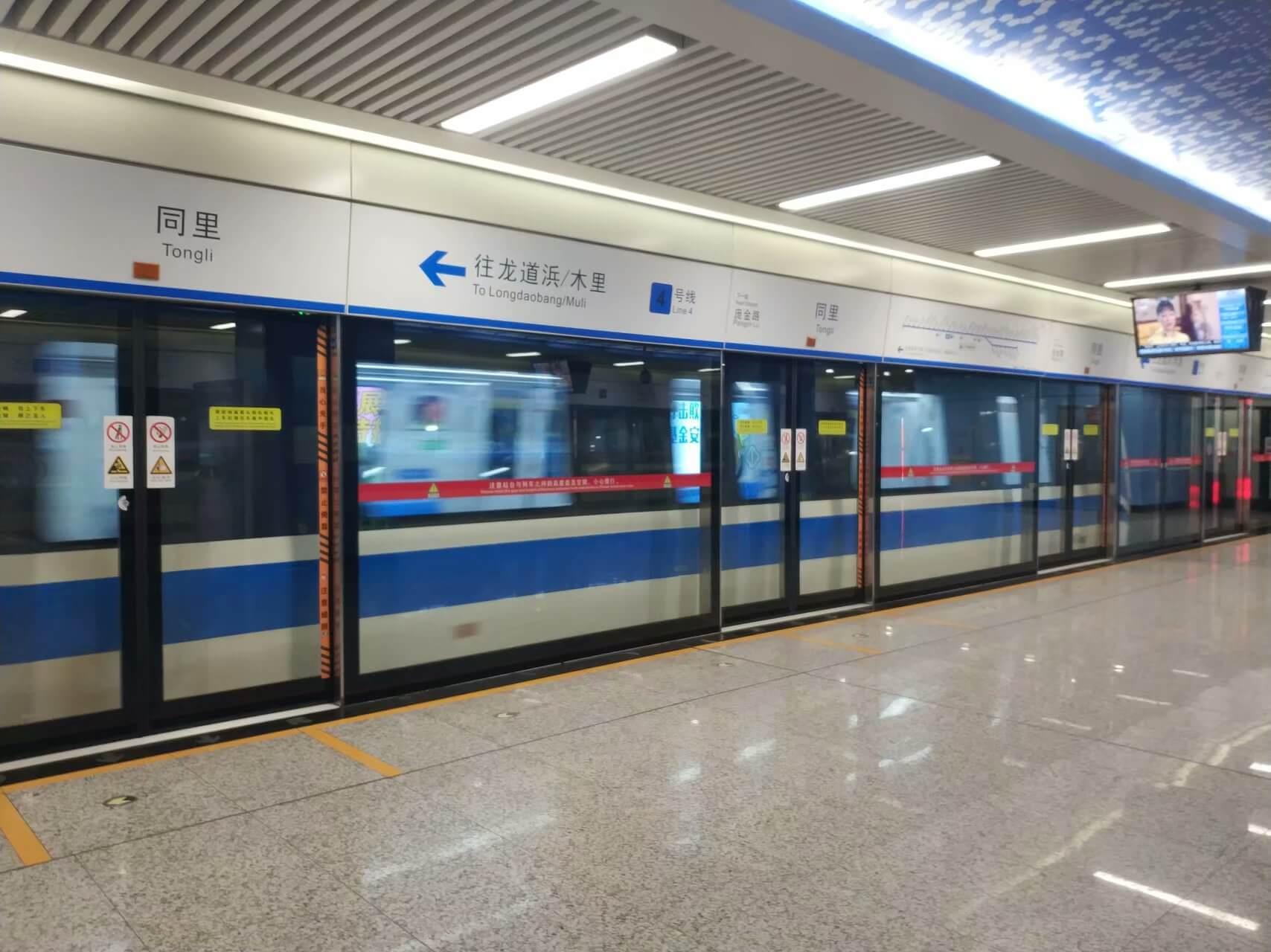 同里-地铁站