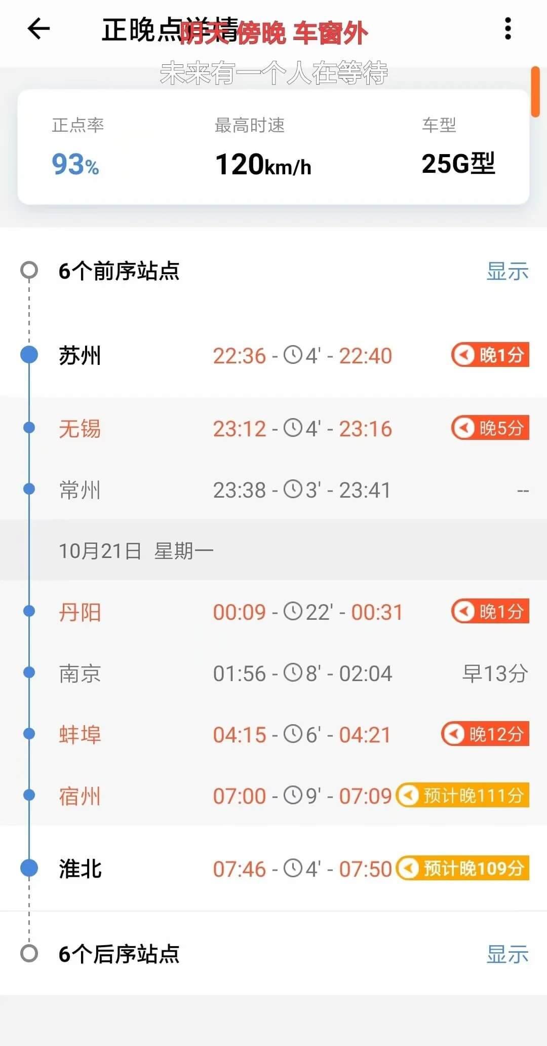 火车正晚点