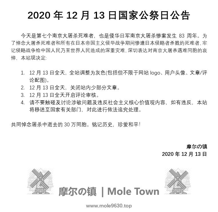 2020-12-13公告